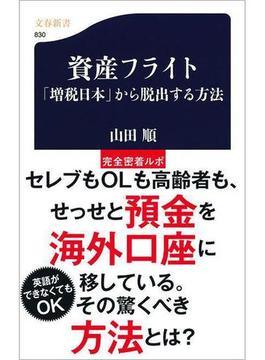 資産フライト 「増税日本」から脱出する方法(文春新書)