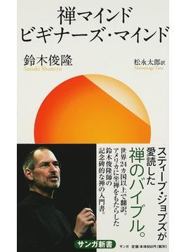 禅マインドビギナーズ・マインド 1(サンガ新書)