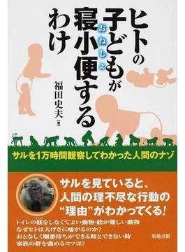 ヒトの子どもが寝小便するわけ サルを1万時間観察してわかった人間のナゾ