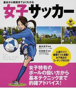基本から戦術までよくわかる女子サッカー(LEVEL UP BOOK)