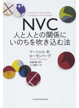 NVC人と人との関係にいのちを吹き込む法