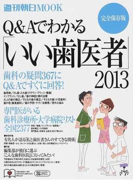 Q&Aでわかる「いい歯医者」 完全保存版 2013 歯科の疑問367にQ&Aですぐに回答!