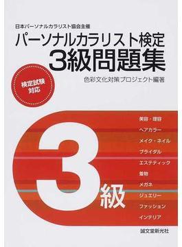 パーソナルカラリスト検定3級問題集 日本パーソナルカラリスト協会主催