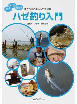 ハゼ釣り入門 釣り・料理・飼育法までハゼの楽しみ方を網羅