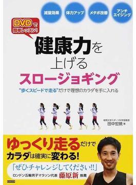 """健康力を上げるスロージョギング DVDで簡単レッスン! """"歩くスピードで走る""""だけで理想のカラダを手に入れる"""