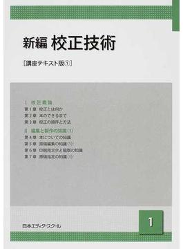 新編校正技術 講座テキスト版 1