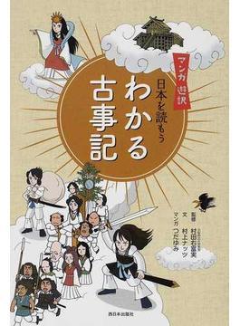 日本を読もう わかる古事記 マンガ遊訳