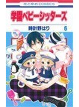 学園ベビーシッターズ 6 (花とゆめCOMICS)(花とゆめコミックス)