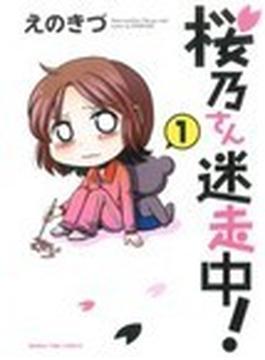桜乃さん迷走中! 1 (MANGA TIME COMICS)