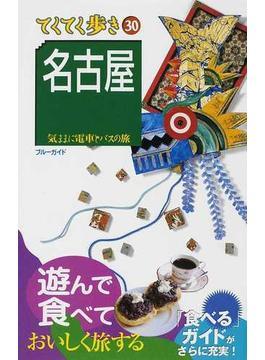 名古屋 気ままに電車とバスの旅 第5版(ブルーガイド)