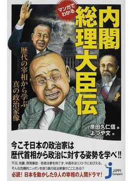 マンガでわかる内閣総理大臣伝 歴代の宰相から学ぶ真の政治家像(じっぴコンパクト新書)