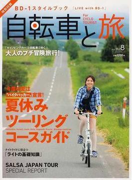 """自転車と旅 Vol.8 特集今度の夏は""""バイクパッカー""""宣言!夏休みツーリングコースガイド"""
