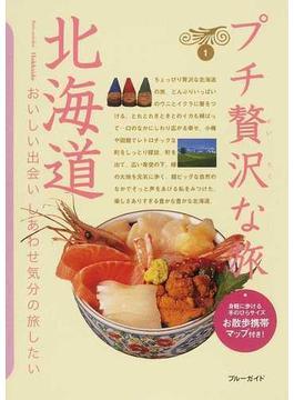 プチ贅沢な旅 第5版 1 北海道(ブルーガイド)