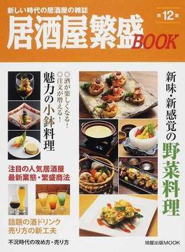 居酒屋繁盛BOOK 第12集 新味・新感覚の野菜料理