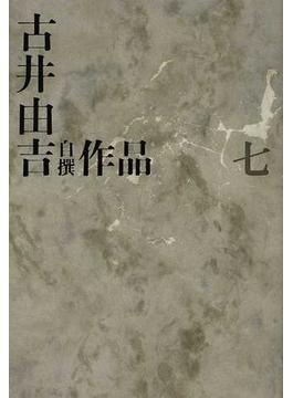 古井由吉自撰作品 7 楽天記 忿翁