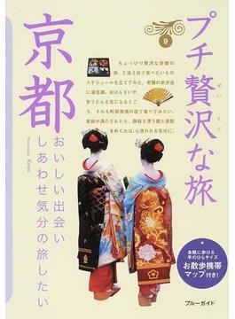 プチ贅沢な旅 第8版 9 京都(ブルーガイド)
