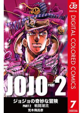 ジョジョの奇妙な冒険 第2部 カラー版 7(ジャンプコミックスDIGITAL)