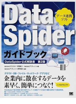 DataSpiderガイドブック データ連携ソフト DataSpider公式解説書第2版