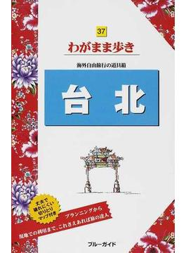 台北 第2版