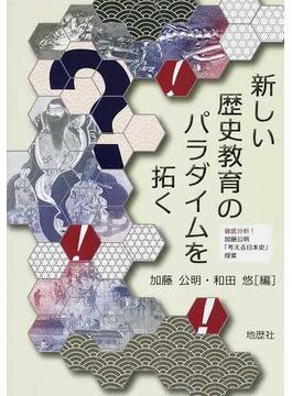 新しい歴史教育のパラダイムを拓く 徹底分析!加藤公明「考える日本史」授業
