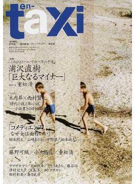 en‐taxi Vol.36(2012Summer)