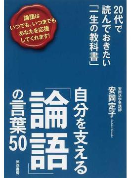自分を支える「論語」の言葉50 20代で読んでおきたい「一生の教科書」