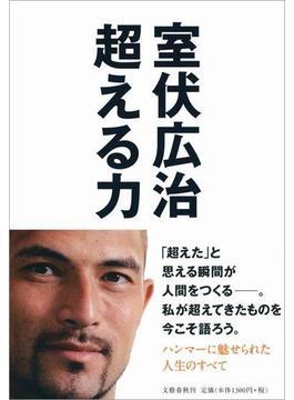 超える力(文春e-book)