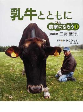 農家になろう 1 乳牛とともに