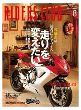 RIDERS CLUB No.460 2012年8月号