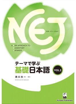 テーマで学ぶ基礎日本語 VOL.2
