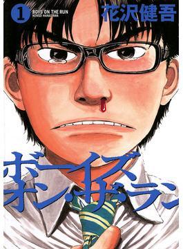 ボーイズ・オン・ザ・ラン 1(ビッグコミックス)