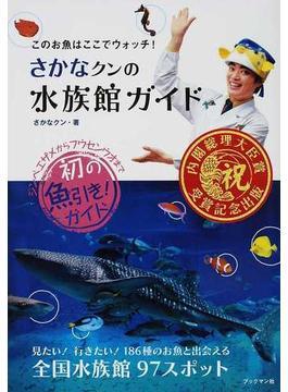さかなクンの水族館ガイド このお魚はここでウォッチ! ジンベエザメからフウセンウオまで初の魚引き!ガイド