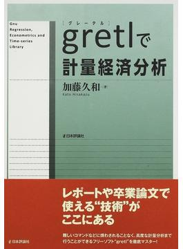 gretlで計量経済分析