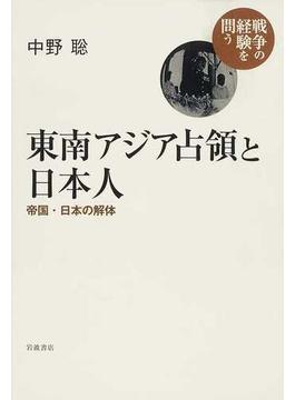 東南アジア占領と日本人 帝国・日本の解体