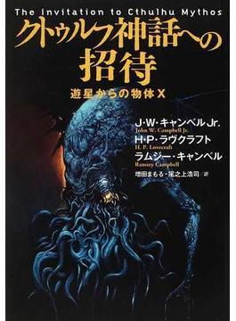 クトゥルフ神話への招待 遊星からの物体X(扶桑社ミステリー)