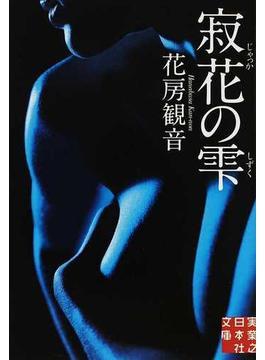 寂花の雫(実業之日本社文庫)