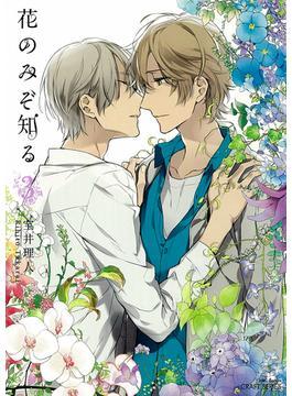 花のみぞ知る 3