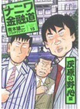 新ナニワ金融道 15 (SPA! comics)(SPA! comics)