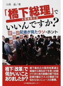 「橋下総理」でいいんですか? 記者が見たウソ・ホント 大阪維新の会