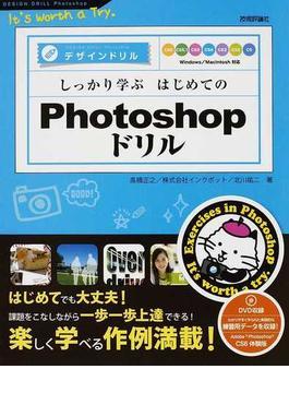 しっかり学ぶはじめてのPhotoshopドリル