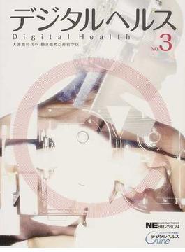デジタルヘルス NO.3 大連携時代へ 動き始めた産官学医