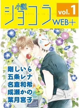 小説ショコラweb+ vol.1(小説ショコラweb+)