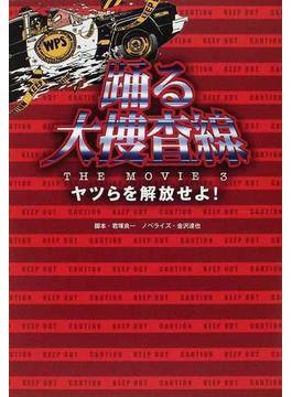 踊る大捜査線THE MOVIE 3ヤツらを解放せよ!(扶桑社文庫)
