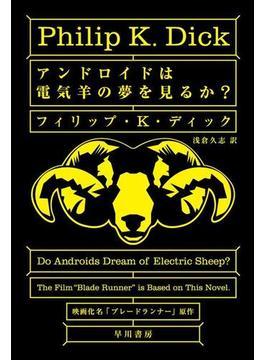 アンドロイドは電気羊の夢を見るか?(ハヤカワSF・ミステリebookセレクション)