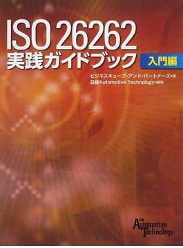 ISO 26262実践ガイドブック 入門編