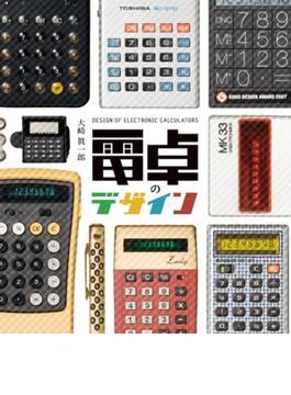 電卓のデザイン 【デジタル版特別付録「ポケット電卓図鑑」付き】