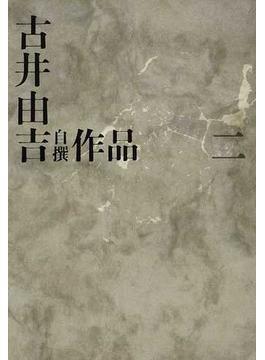 古井由吉自撰作品 2 水 櫛の火