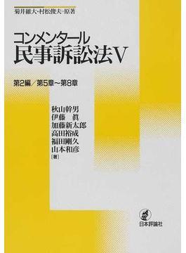 コンメンタール民事訴訟法 5 第2編/第5章〜第8章