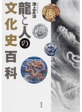龍と人の文化史百科