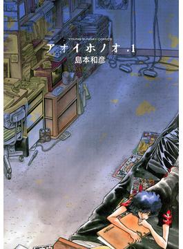 アオイホノオ 1(ゲッサン少年サンデーコミックス)